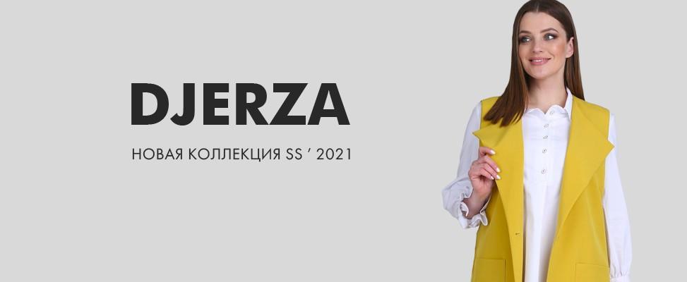06. Джерза